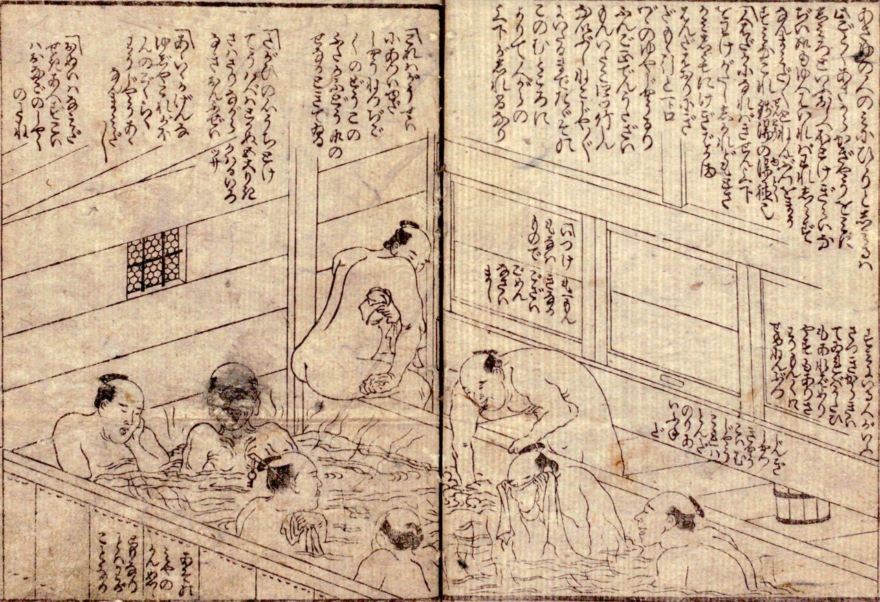 山東京傳的《賢愚湊錢湯新話》(1802年)中的錢湯男湯(圖片:國立國會圖書館藏)