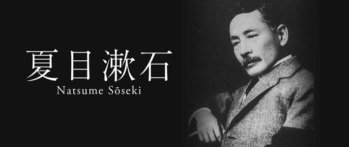 夏目 漱石 前期 三 部 作