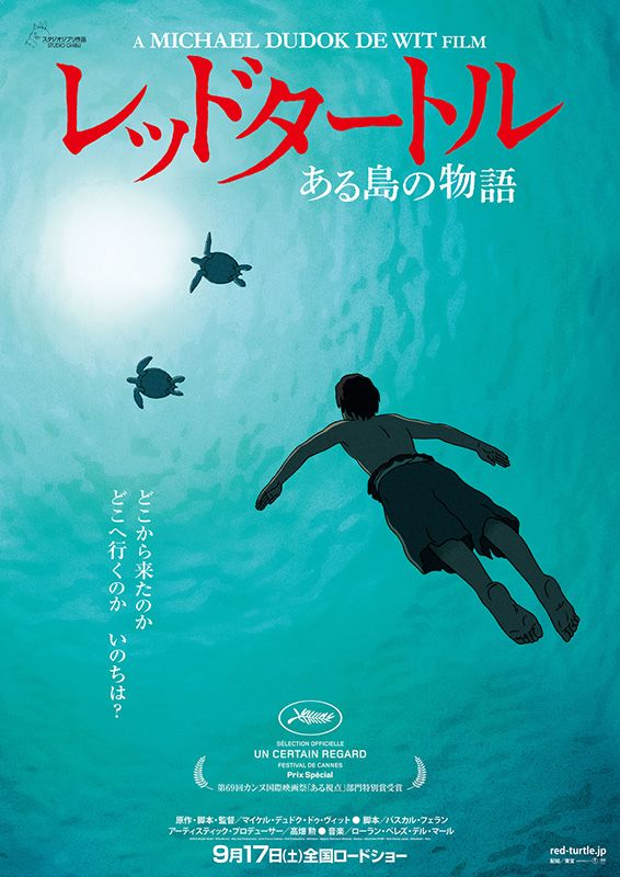 The Red Turtle 2016 Nippon Com