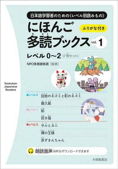 Books for Studying Japanese | Nippon com