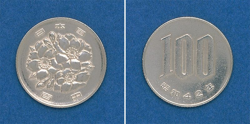 japanese coins identification