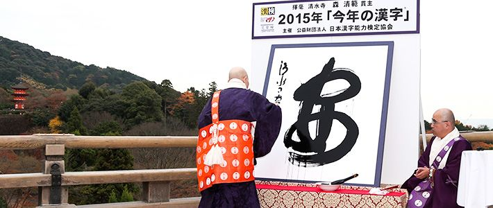 "2015 Kanji of the Year: ""An"" Juxtaposes Security and Unease 