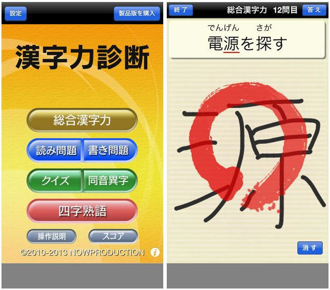 Free Apps for Studying Japanese | Nippon com
