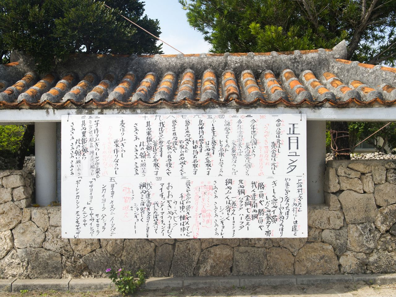 The lyrics to the New Year yunta are prominently displayed in front of the island's traditional arts center.