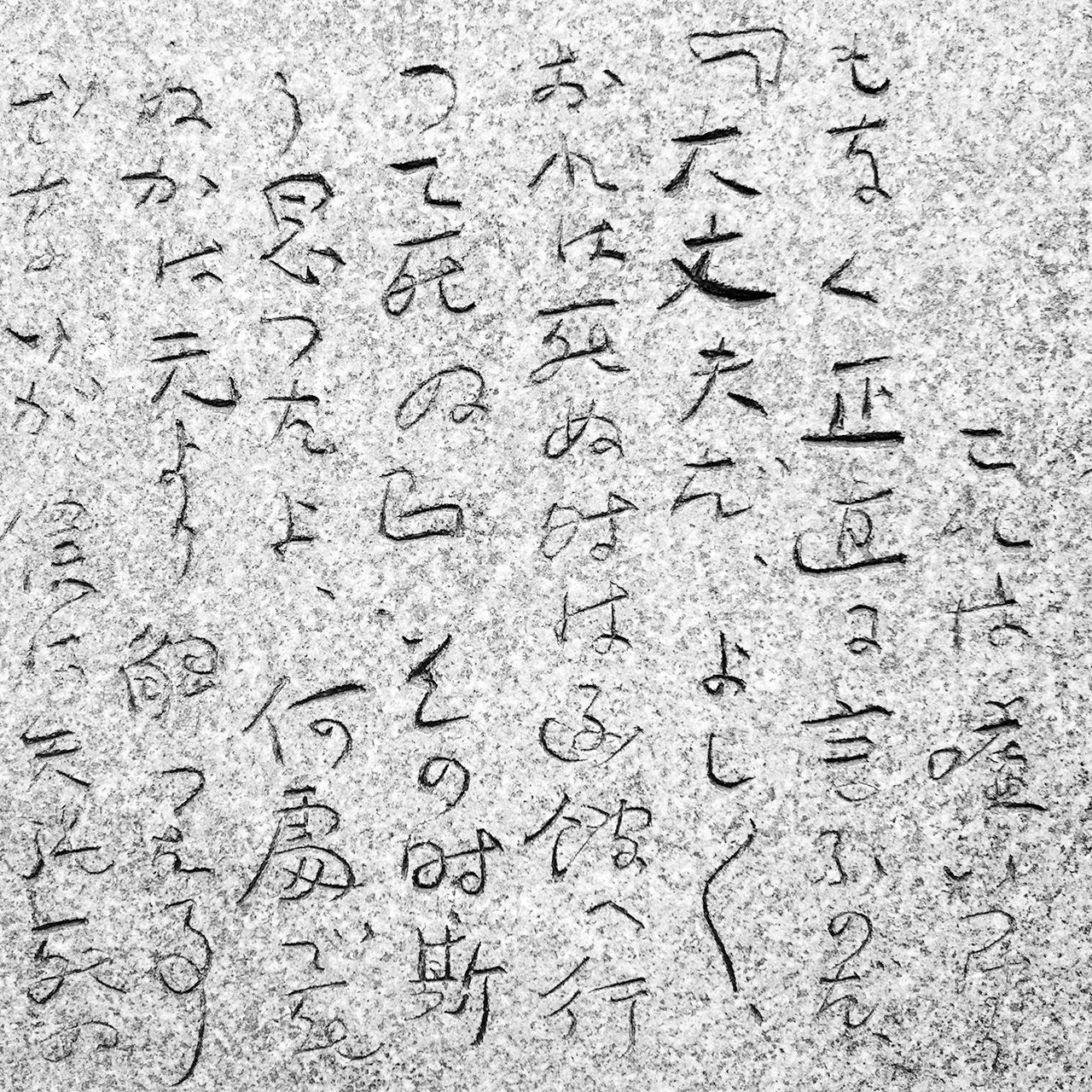 The Ishikawa family gravestone. The inscription is from a letter to Miyazaki Ikuu, who offered the family both moral and practical support, in which Takuboku expresses his wish to end his days in Hakodate.