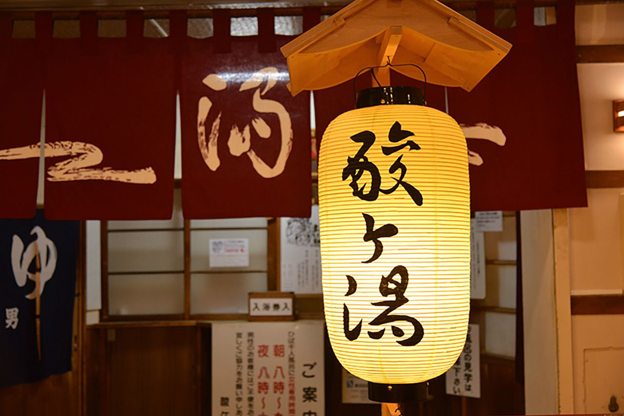 A large paper lantern with the characters for Sukayu marks the entrance to the Senninburo.