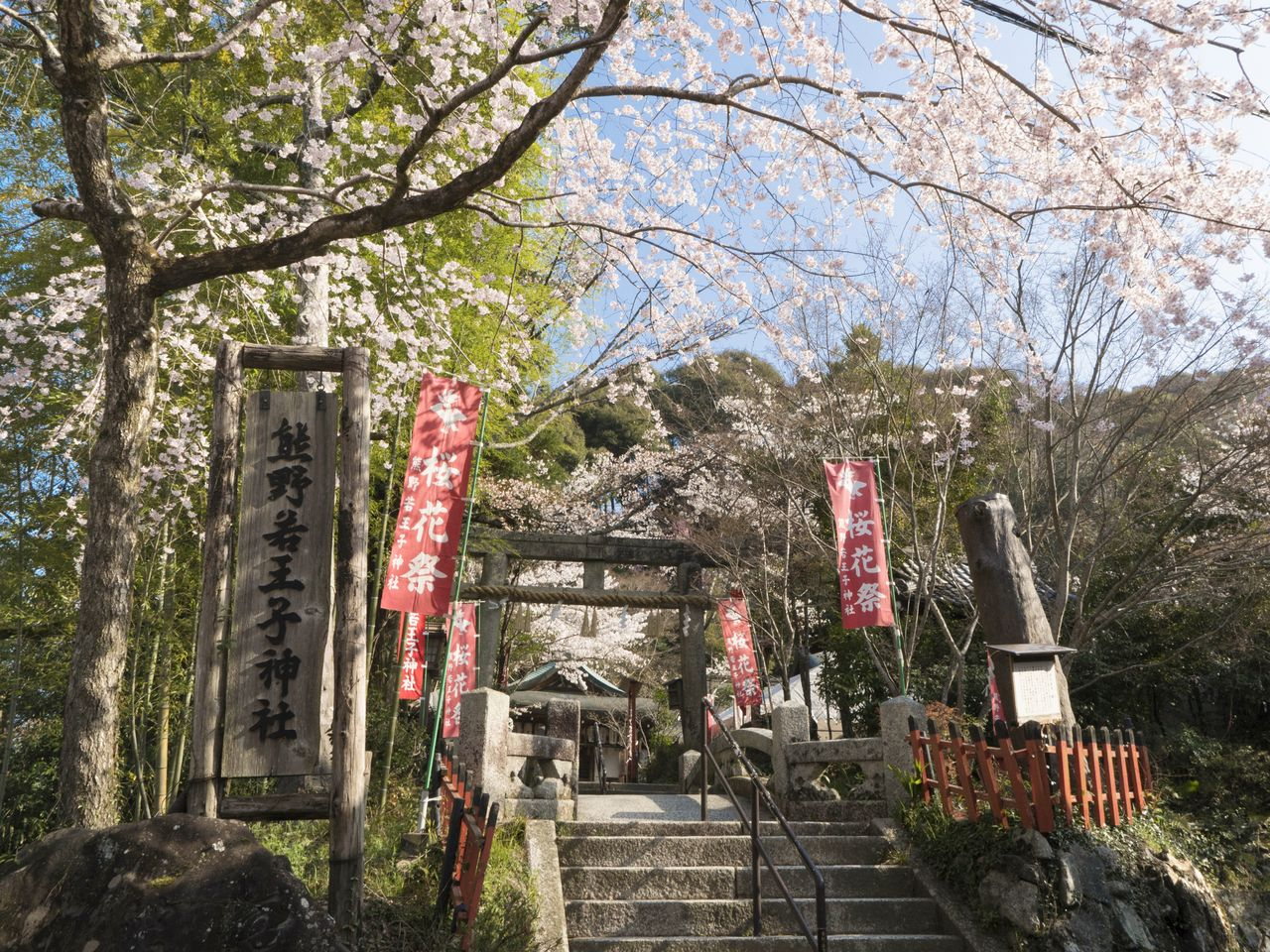 Kumano Nyakuōji Shrine is located near the southern end of the Philosopher's Walk.