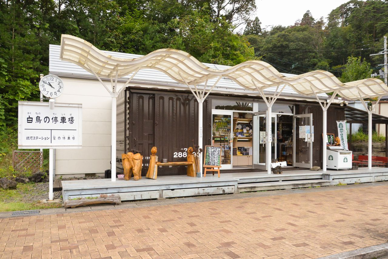 The gift shop is patterned on Swan Station, from Ginga tetsudō no yoru.