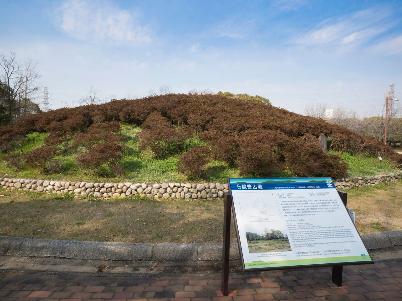 There are a number of smaller burial mounds within Daisen Park itself.