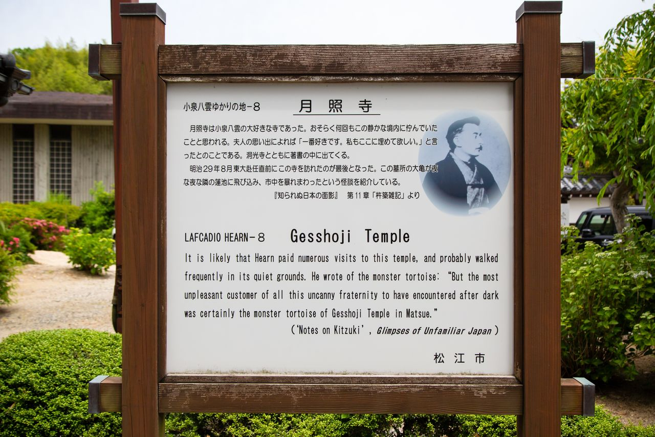 A sign at the temple Gesshōji describes Hearn's fondness for the place.