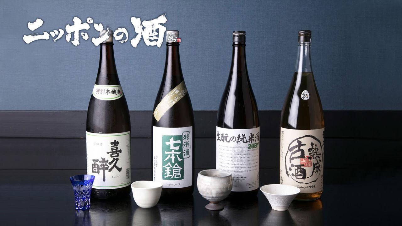 Kết quả hình ảnh cho sake