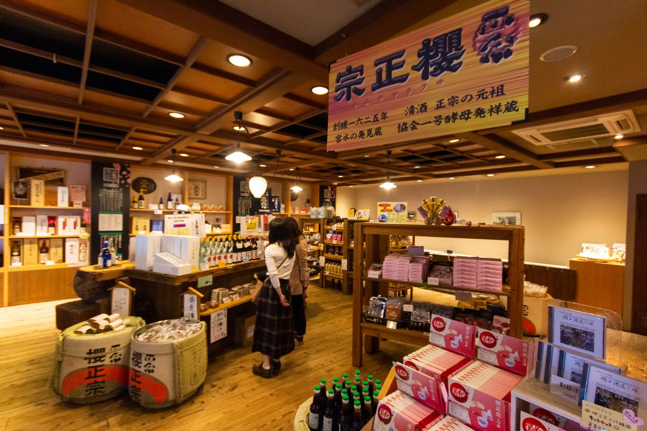 The Sakura-kura gift shop sells sake and locally produced tidbits perfect for enjoying with the drink. The signboard aboard informs visitors that this is the brewery where miyamizu was discovered.