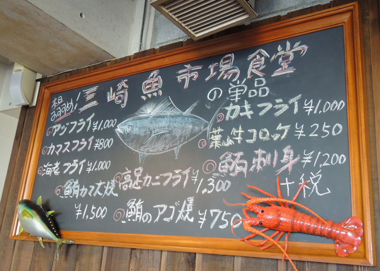 The fish market dining hall offers especially rare cuts of tuna. It is open from 6:00 am to 3:00 pm on weekdays and 6:00 am to 4:00 pm on weekends and holidays. It is usually closed on Wednesdays. (Photo by the author)