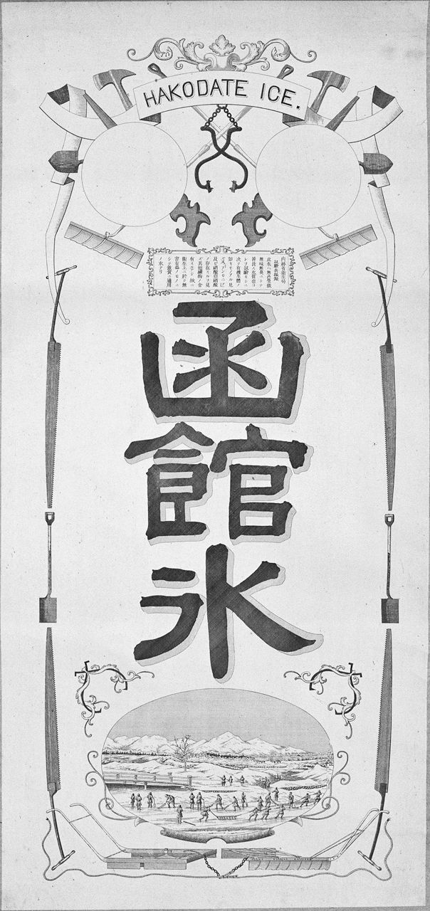 Meiji-era advertisement for Hakodate ice. (Courtesy of the Hakodate City Central Library)