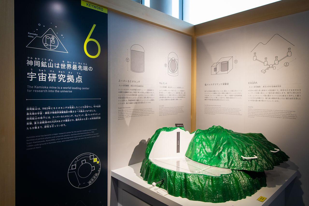 Selain Observatorium Super Kamiokande, Kamioka juga merupakan rumah bagi detektor antineutrino KamLAND dan KAGRA, detektor gelombang gravitasi kriogenik skala besar.