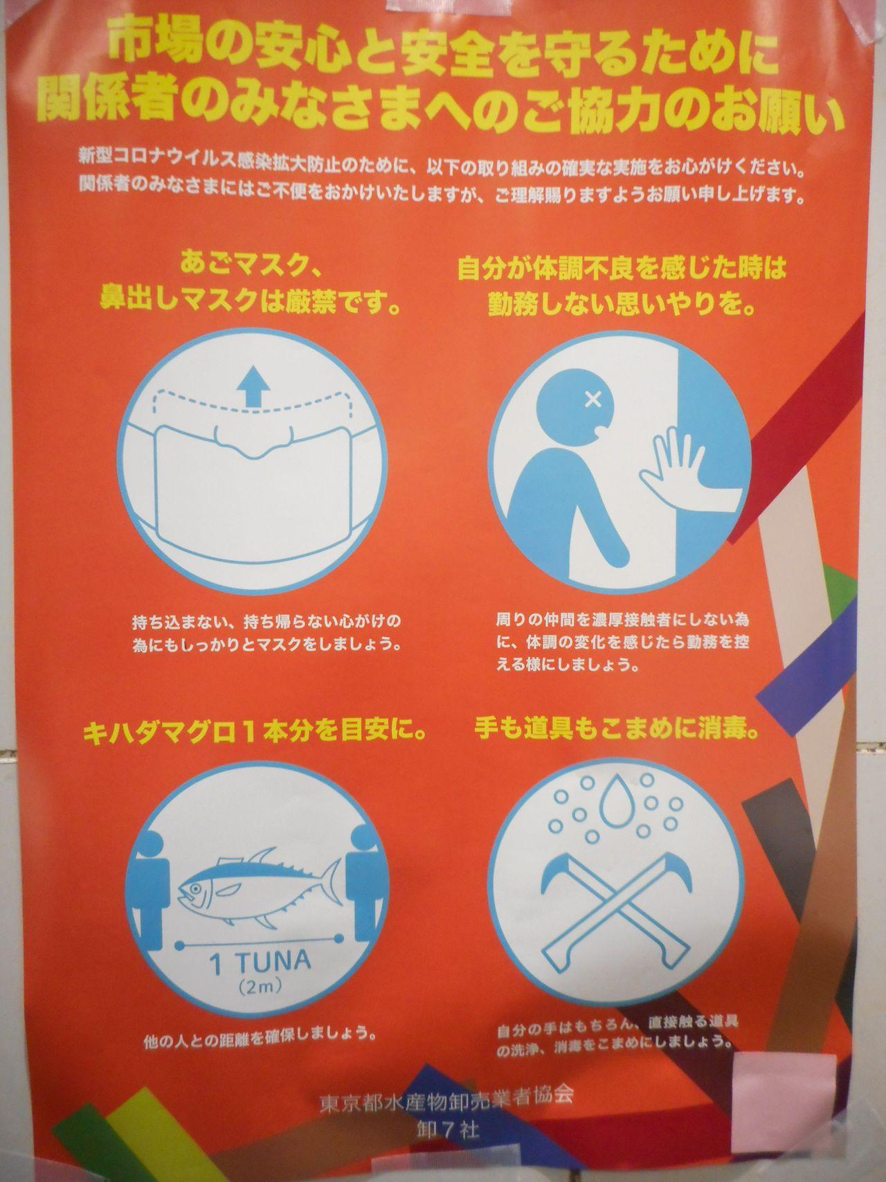 """Poster tentang jarak sosial ini menyarankan orang untuk memisahkan """"satu tuna-length"""". (Disediakan oleh pekerja Pasar Toyosu)"""
