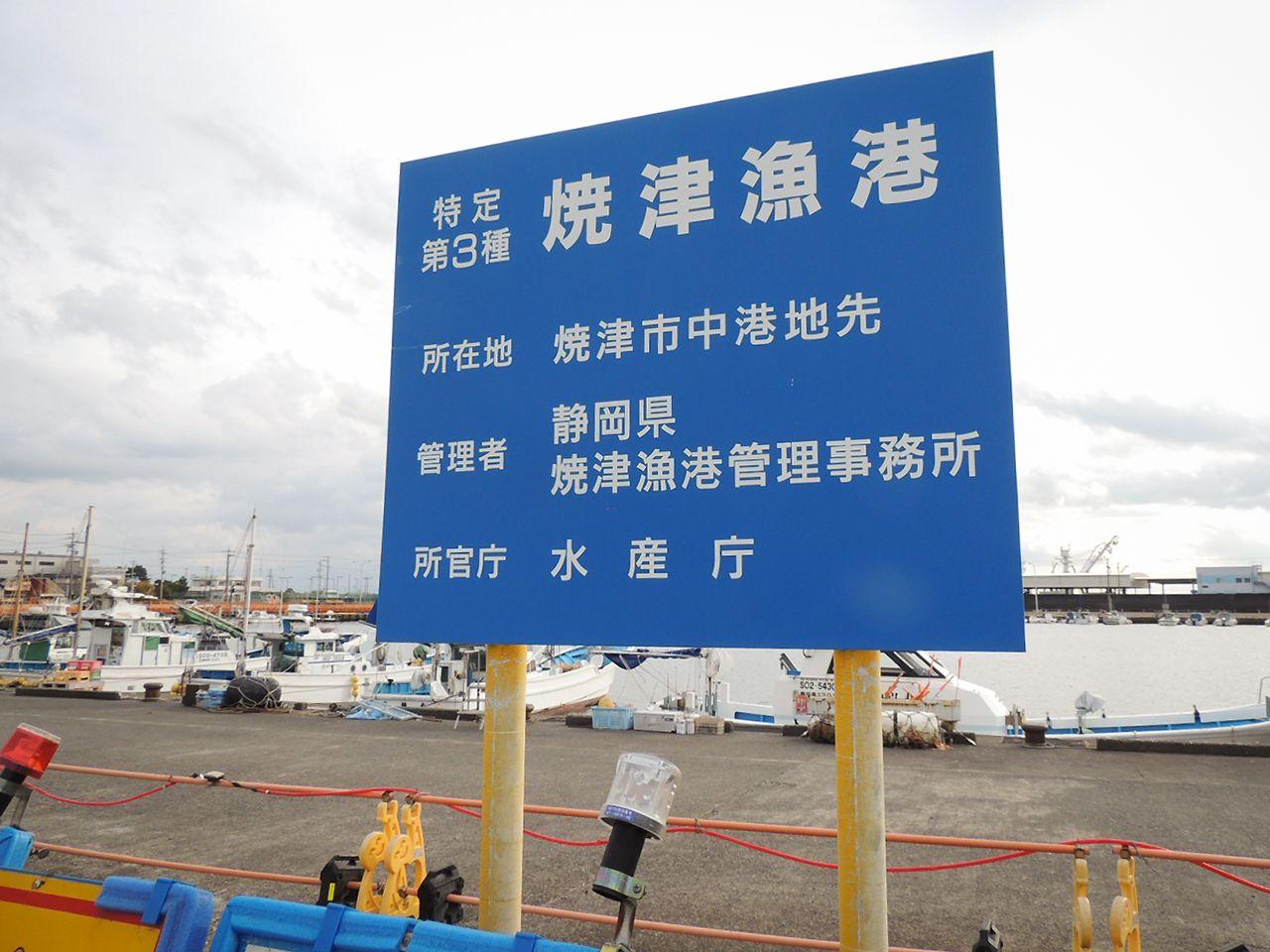 Pelabuhan Yaizu adalah satu dari hanya 13 jangkar di Jepang yang ditetapkan sebagai pelabuhan perikanan Kelas 3, artinya pelabuhan ini digunakan oleh kapal penangkap ikan dari seluruh negeri.