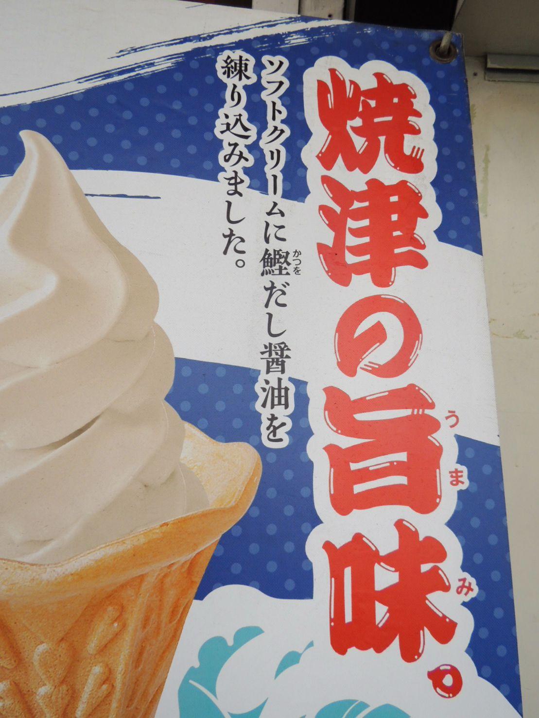 Hanya di Yaizu? Spanduk yang mengiklankan es krim lembut rasa bonito.