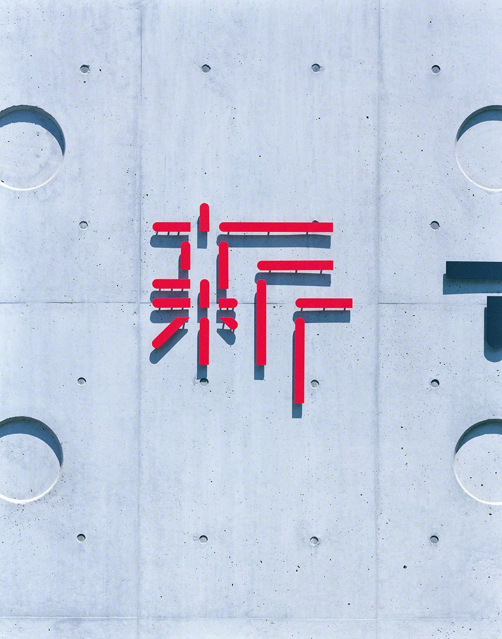 Satō's logo for the National Art Center, Tokyo, in Roppongi.