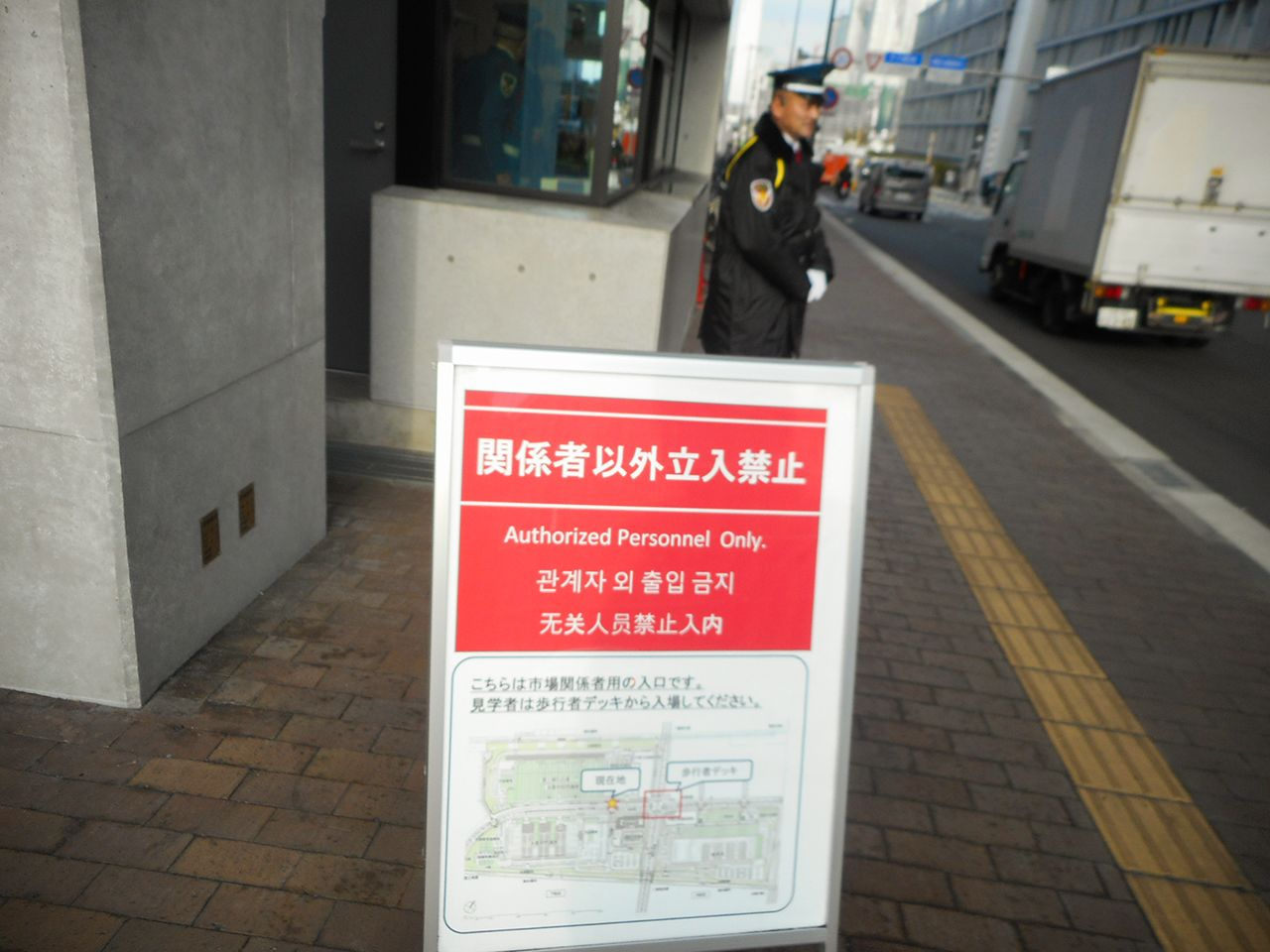 Security guards are stationed at all entrances to Toyosu Market. The public is admitted only via the Visitor's Tour.