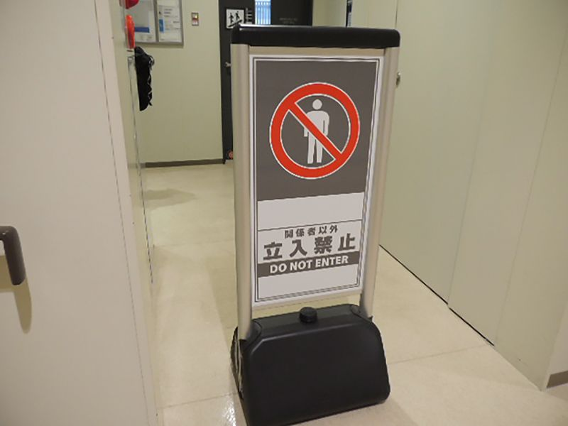 Signs indicating areas off-limits to the public are posted throughout the Toyosu Market buildings.