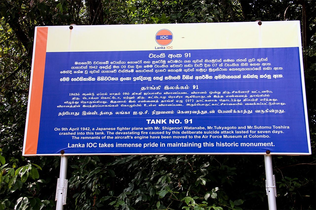 A signboard in Trincomalee, Sri Lanka, commemorates an attack by a Japanese fighter plane during World War II. (Photo by the author)