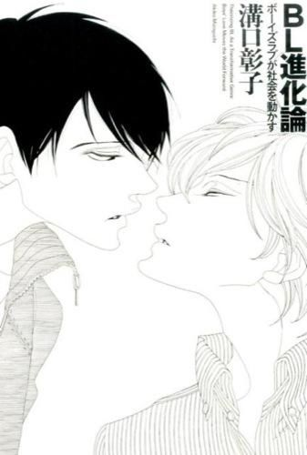 The Evolution Of Boys Love Culture Can Bl Spark Social Change Nippon Com