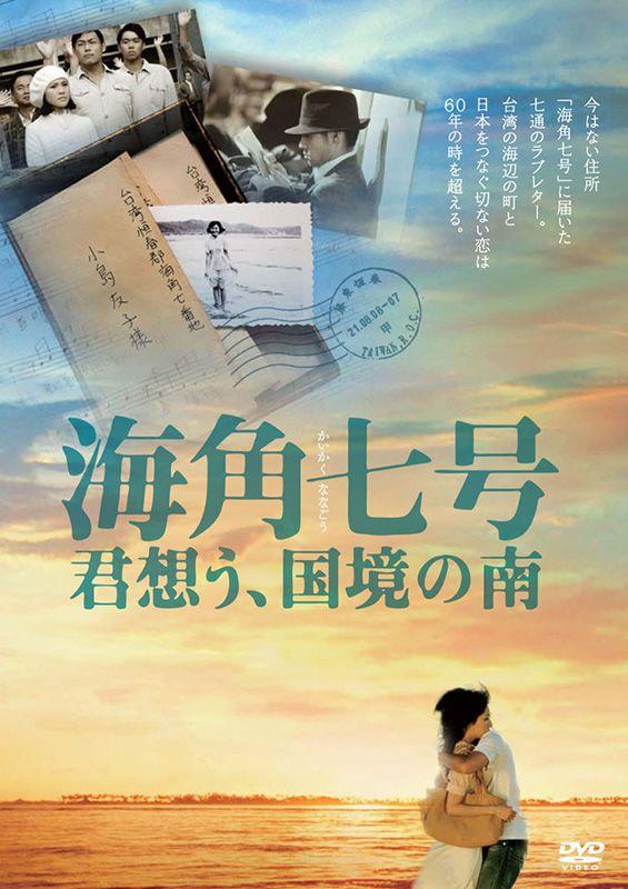 Japanese Artists in Taiwan: A Reciprocal Love Affair | Nippon com