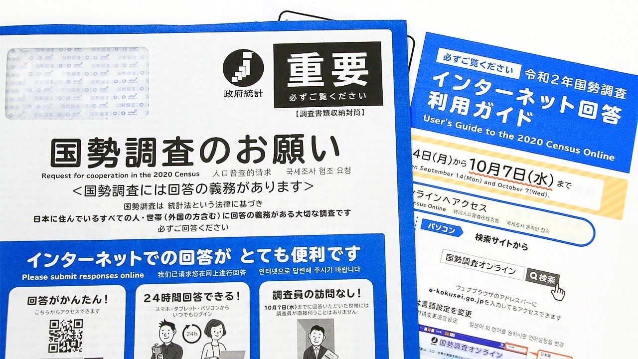 Japan Promotes Online Submissions for 2020 National Census