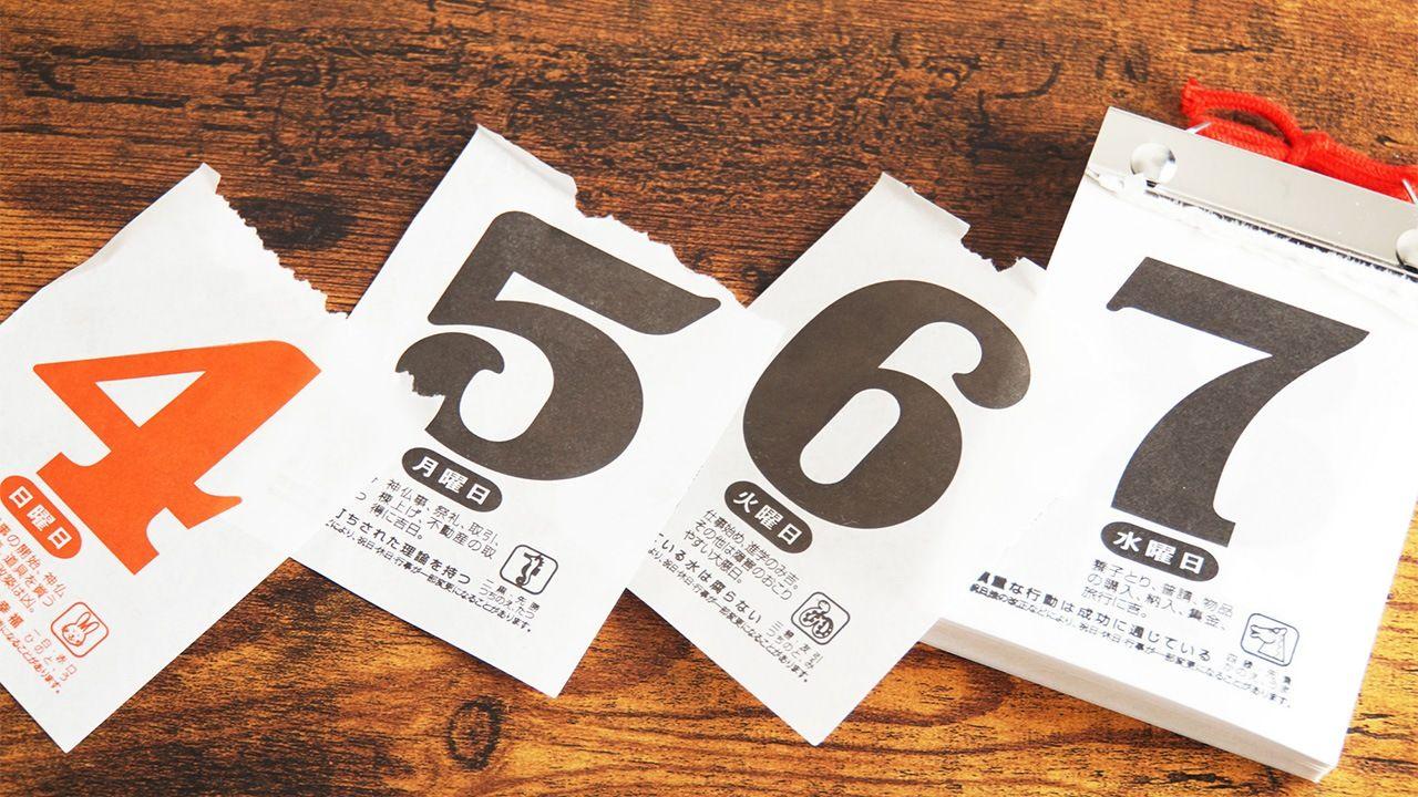 The Japanese Calendar | Nippon com