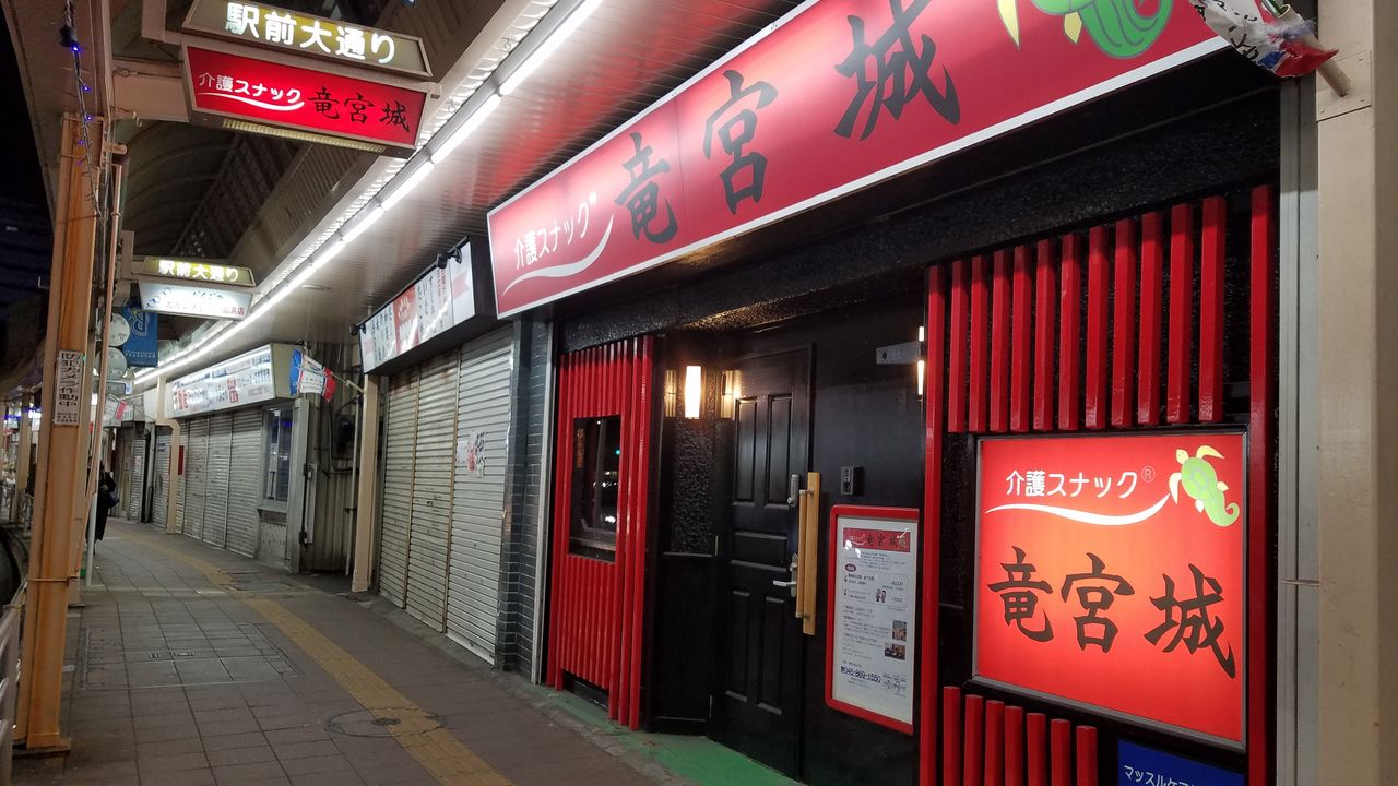 Yokosuka's Ryūgūjō is a bright spot of business in an otherwise quiet shopping arcade.