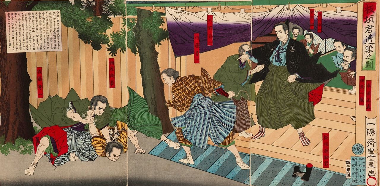 "In a famous 1882 incident, Itagaki Taisuke was attacked while traveling in Gifu Prefecture, after which he is reported to have said, ""Itagaki may die, but liberty never!"" The scene is depicted here in the woodcut Itagaki-kun sōnan no zu (The Attack on Itagaki) by Utagawa Toyonobu. (Courtesy Kōchi Liberty and People's Rights Museum)"