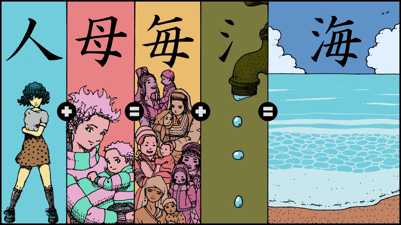 Telling Stories to Learn Kanji   Nippon com