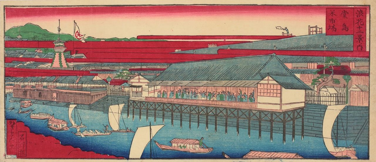 Dōjima Rice Exchange, where the first futures trading took place. (Courtesy Osaka Prefectural Nakanoshima Library)