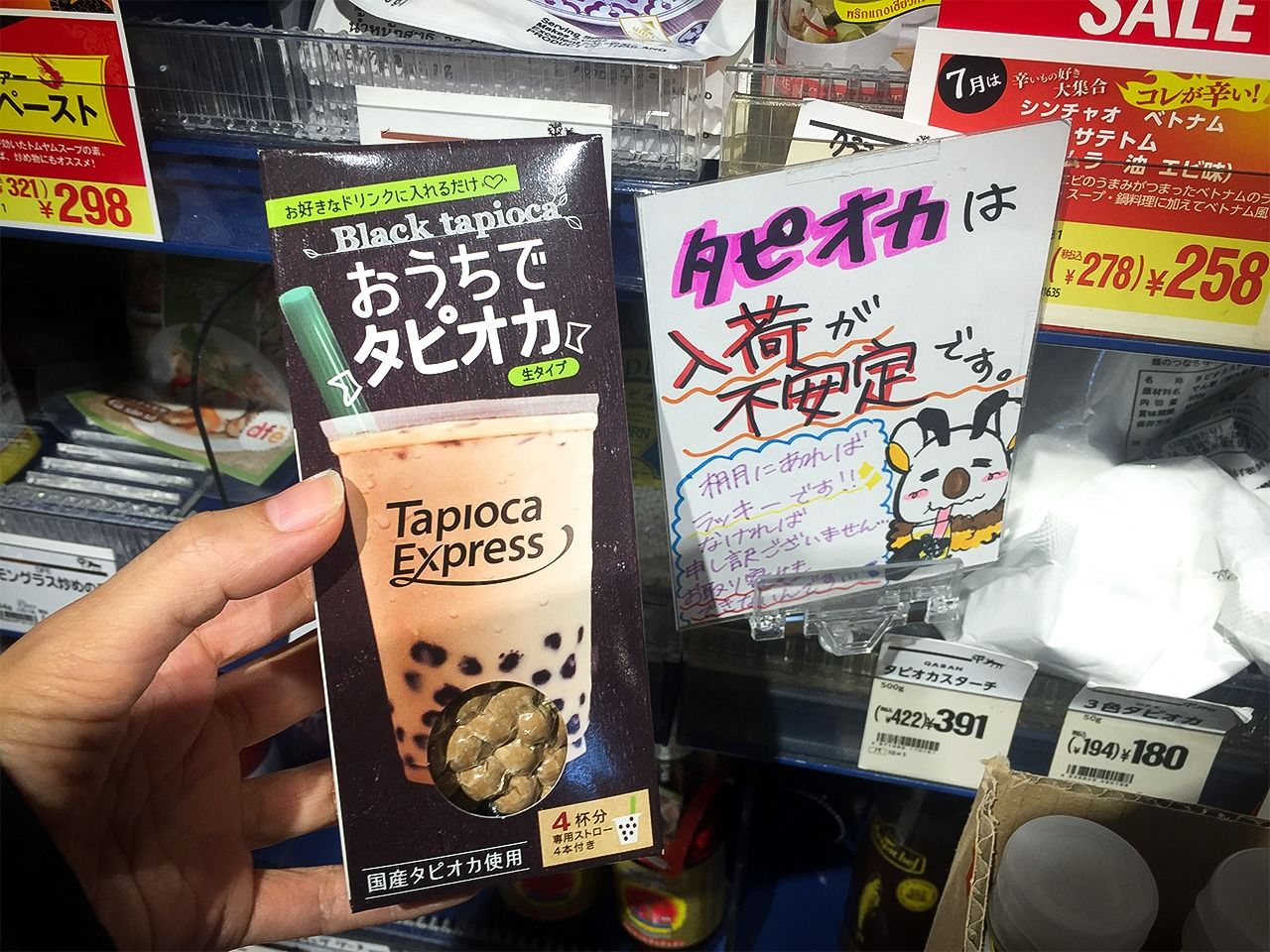 Tapioca pearls sold in a supermarket for making bubble tea at home.