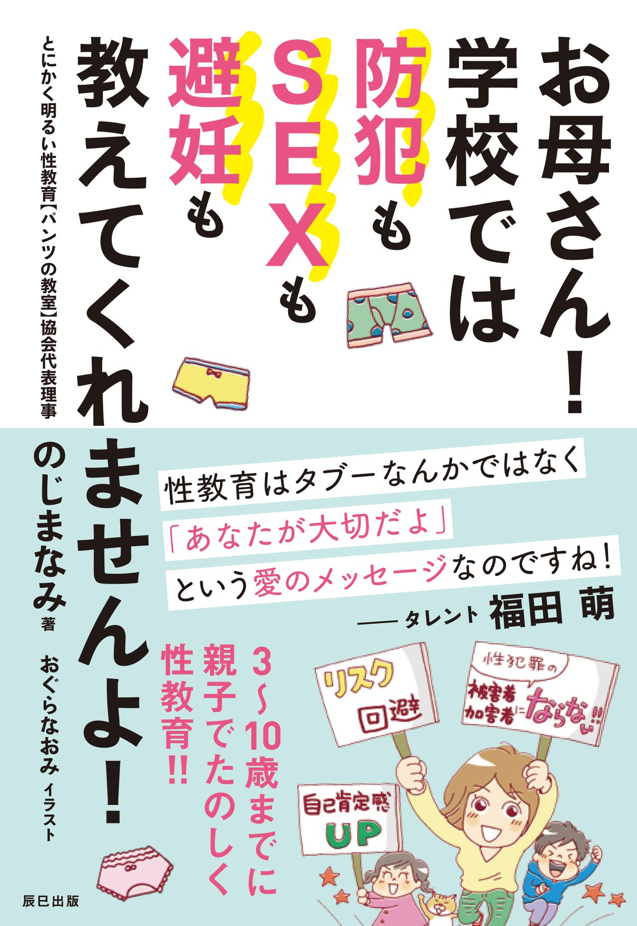 Nojima Nami's Okāsan! Gakkō de wa bōhan mo sex mo hinin mo oshiete kuremasen yo! (Mom! Schools Won't Teach Your Kid About Sex, Contraception, or How to Stay Safe!) is a guide for parents who want to provide their children with the sex-ed that Japan's schools do not.
