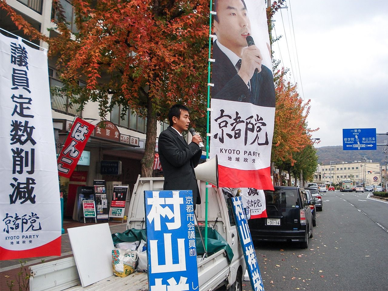 Murayama Shōei campaigning in Kyoto. (Courtesy the office of Murayama Shōei)