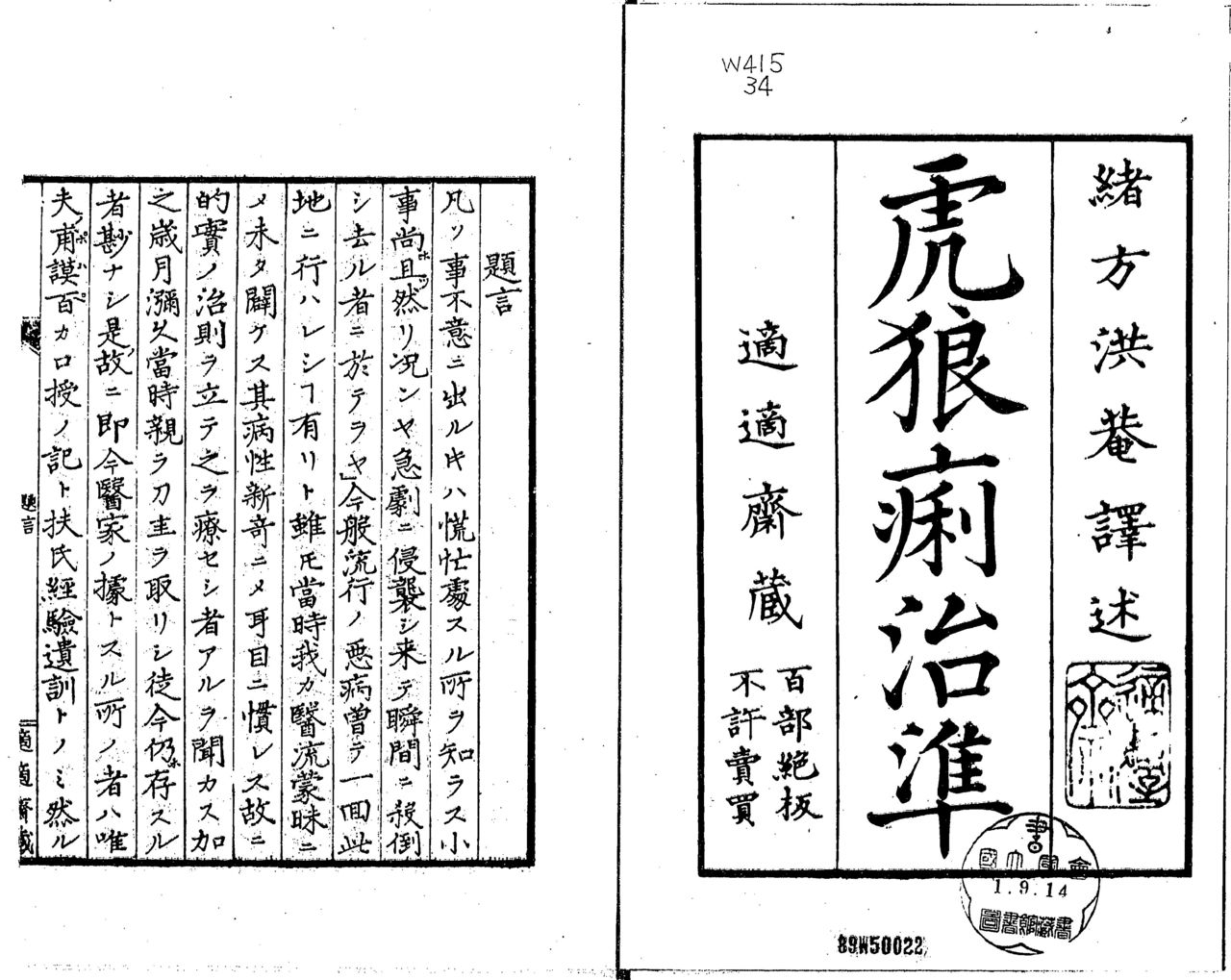 Ogata Kōan created his treatment handbook Korori chijun (Guide to the Treatment of Cholera) based on abridgements of three foreign medical books. (Courtesy National Diet Library)