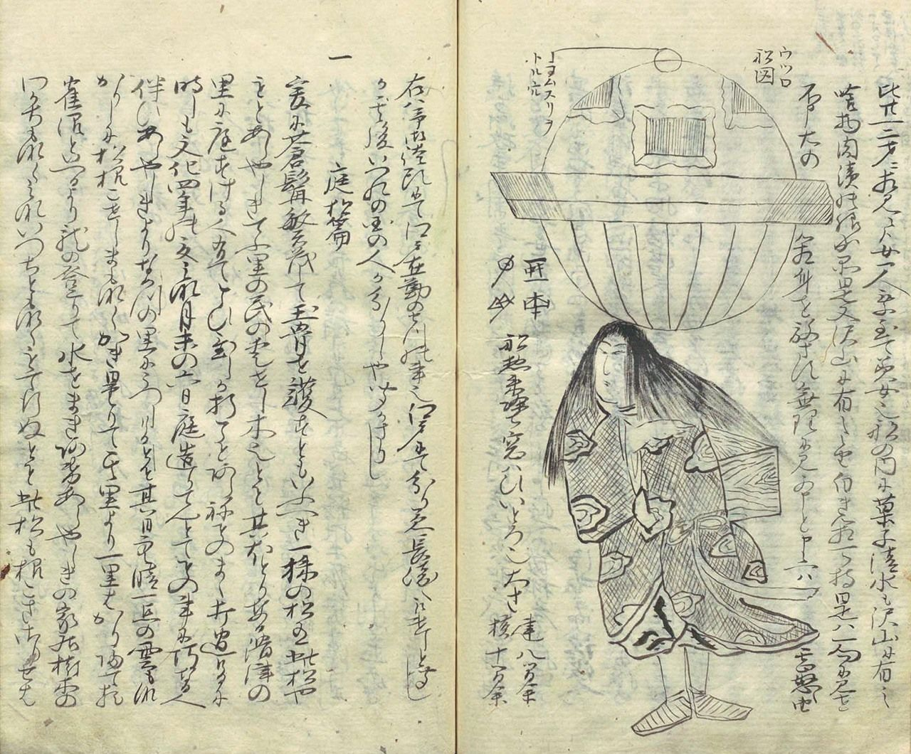 From Ōshuku zakki (Ōshuku Notes; around 1815) by Komai Norimura, a vassal of the powerful daimyō Matsudaira Sadanobu. (Courtesy National Diet Library)