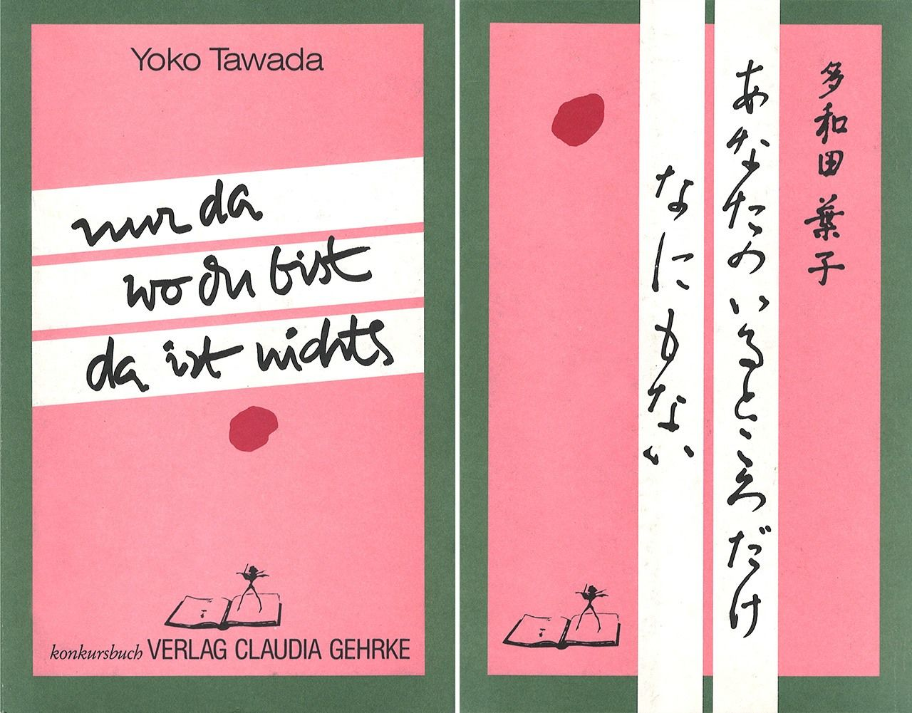 One book, two covers: the German and Japanese title pages of Tawada's first book, published in 1987, Nur da wo du bist da ist nichts (Nothing Only Where You Are).