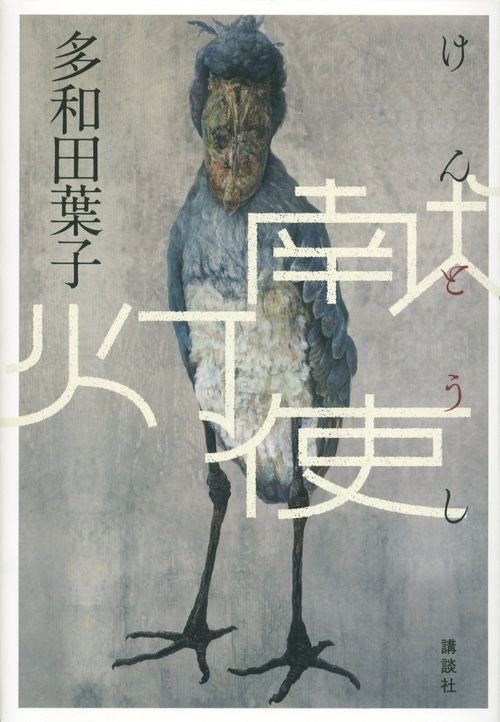 The original 2014 edition of Kentōshi (trans. The Emissary).