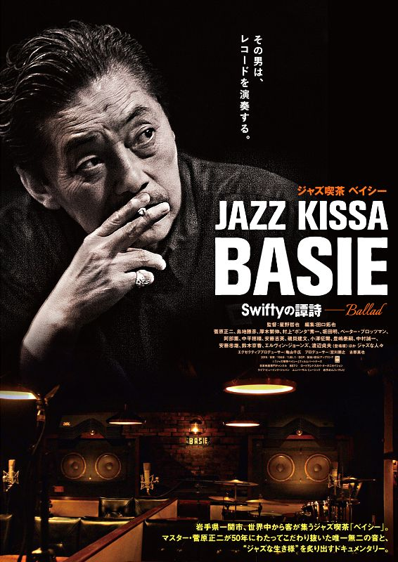 (© Jazz Kissa Basie Film Partners)