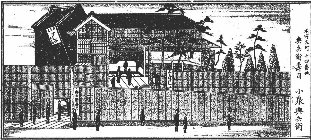 Toko Yohei-zushi. Dari era Meiji (1868–1912), karya Tokyo shin-hanjōki (Kronik Kemakmuran Baru di Tokyo). (Atas kebaikan Perpustakaan Diet Nasional)