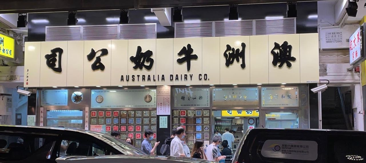 Tang's family restuarant, the famous Australia Dairy Company, in the Jordan area of Hong Kong. (© Tang Yat Shing)