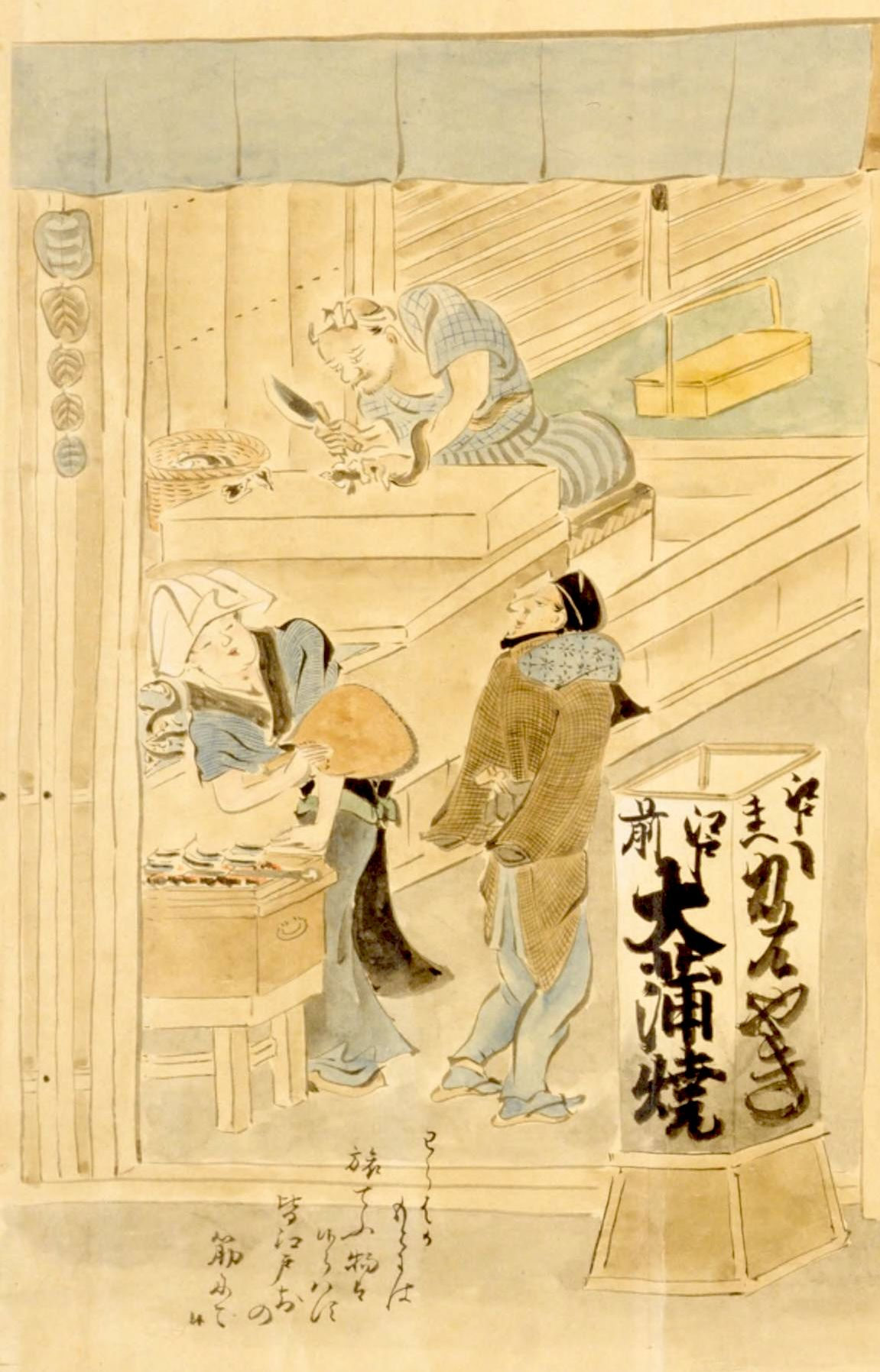 Many visitors to Edo would make sure to try the local eel. From Shokunin-zukushi ekotoba (Illustrated Story of Craftsmen). (Courtesy the National Diet Library)
