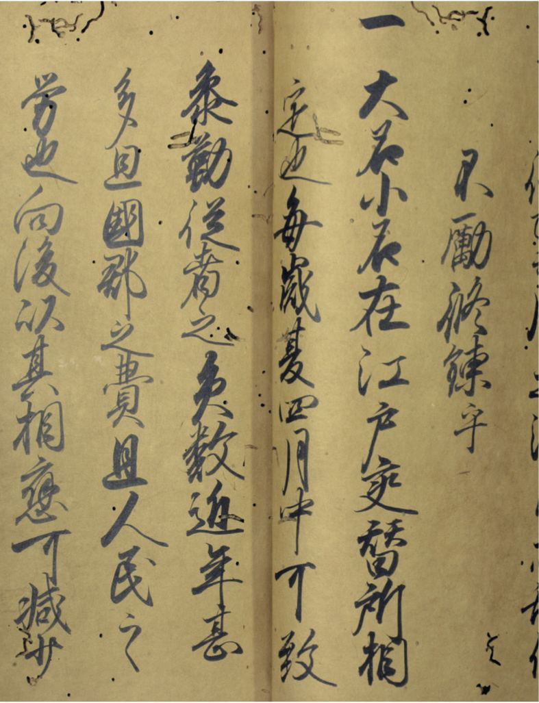 Among documents left by the Tokuyama Mōri clan of the Tokuyama domain (now Yamaguchi Prefecture), there is a copy of the revision of the Buke shohatto (Laws for the Military Houses) issued by Tokugawa Iemitsu, which made alternate attendance an official duty. (Courtesy of the Yamaguchi Prefectural Archives)