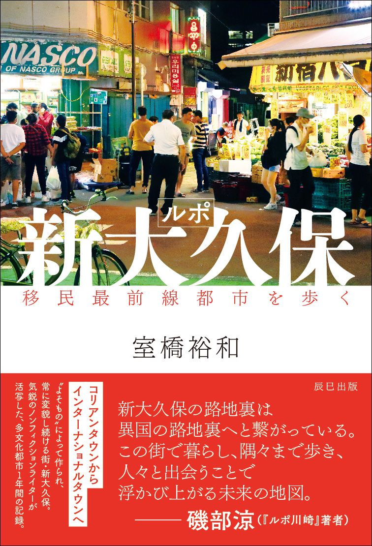 The cover of Murohashi's book Exploring Shin-Ōkubo: A Look at a Neighborhood on the Frontline of Immigration.