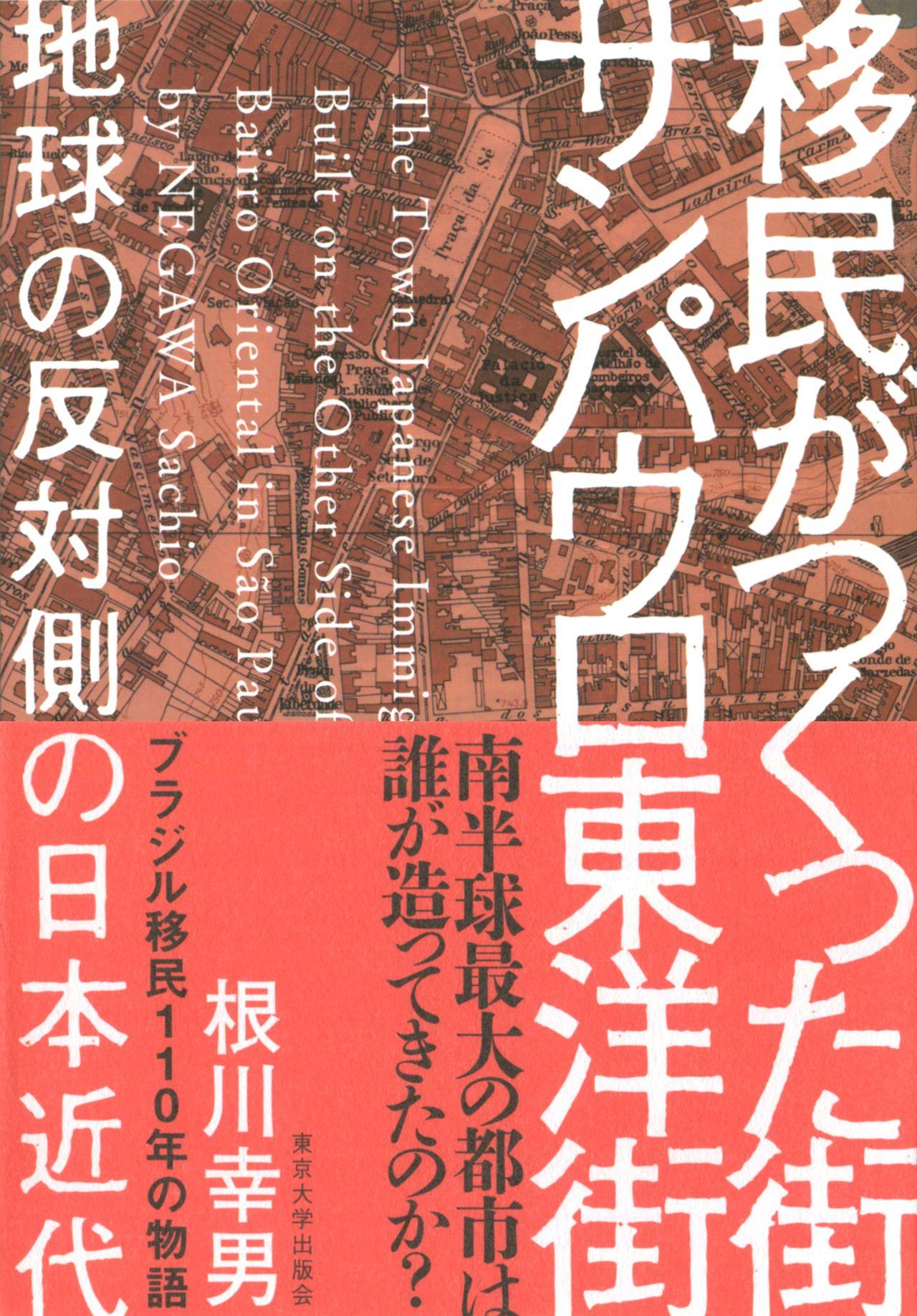 Imin ga tsukutta machi San Pauro Tōyōgai: Chikyū no hantaigawa no Nihon kindai (Kota Imigran Jepang yang Dibangun di Sisi Lain Dunia: Bairro Oriental di São Paulo).