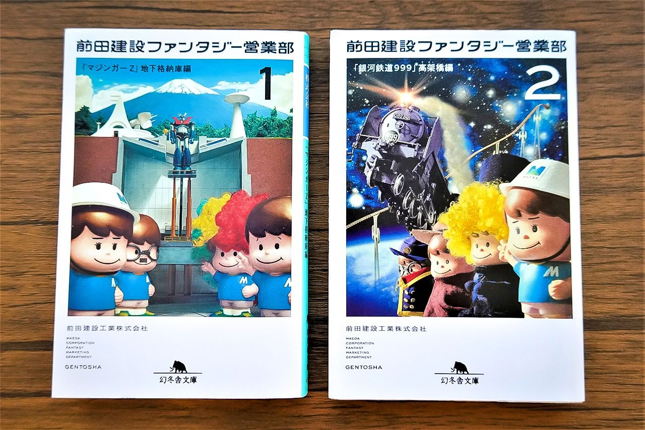 Books based on project 1, the Mazinger Z hangar, and project 2, the Galaxy Express 999 launch mechanism, published by Gentōsha. (Photos by author)
