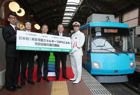 Train Service in Tokyo Powered Fully by Renewable Energy